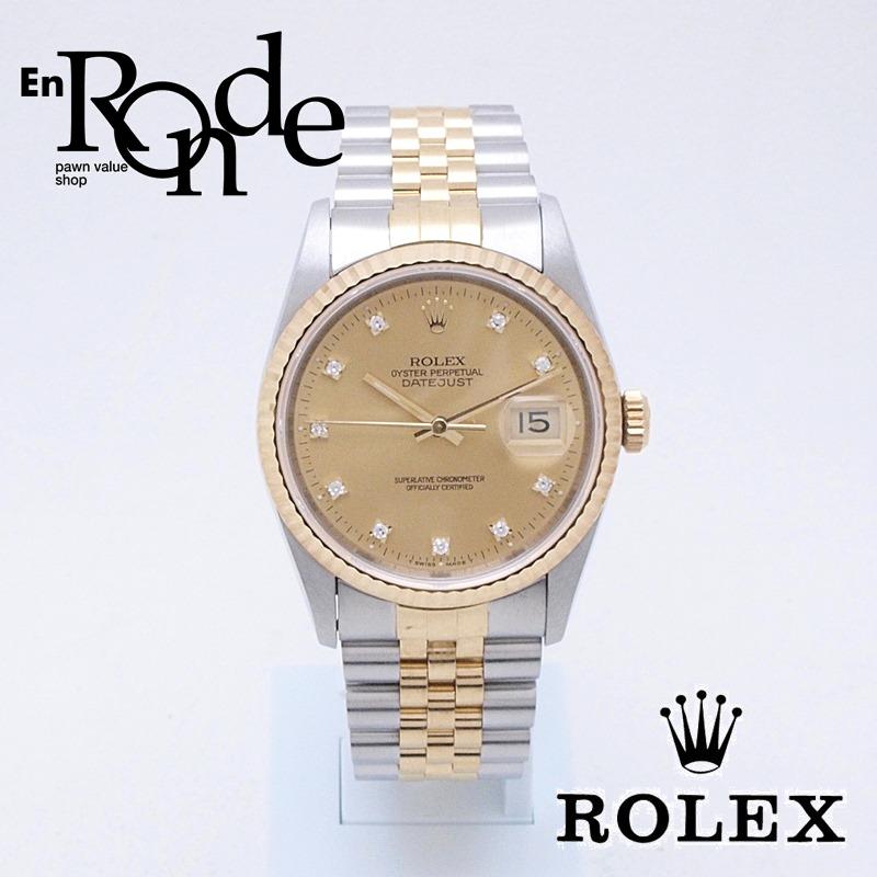 ロレックス ROLEX メンズ腕時計 デイトジャスト 16233G SS/YG 10ポイントダイヤ シャンパン文字盤 中古 新入荷 おすすめ 新着