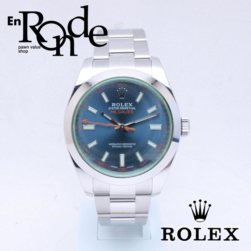 ロレックス ROLEX メンズ腕時計 ミルガウス 116400GV SS(ステンレス) ブルー文字盤 中古